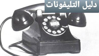 دليل التليفونات
