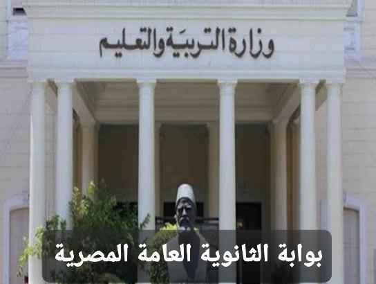 بوابة الثانوية العامة المصرية