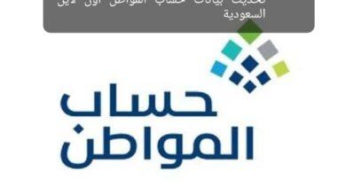 تحديث بيانات حساب المواطن اون لاين - السعودية