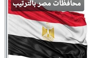 محافظات مصر بالترتيب