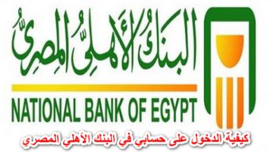 كيفية الدخول على حسابي في البنك الأهلي المصري