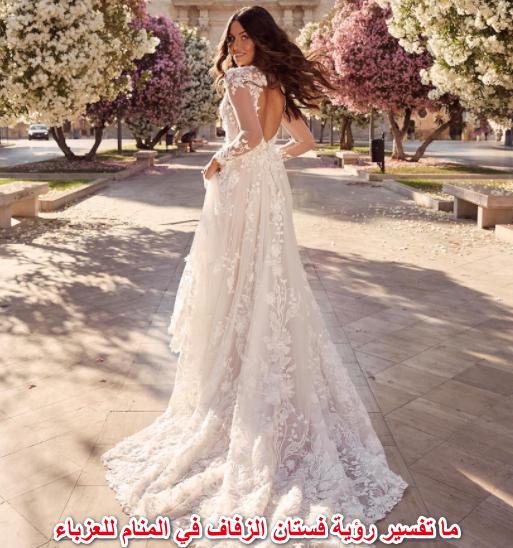 ما تفسير رؤية فستان الزفاف في المنام للعزباء