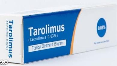تاروليمس