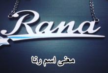 معنى اسم رنا