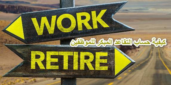 كيفية حساب التقاعد المبكر للموظفين