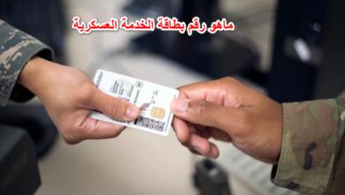 lماهو رقم بطاقة الخدمة العسكرية