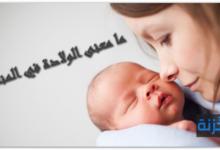 ما معنى الولادة في المنام للعزباء