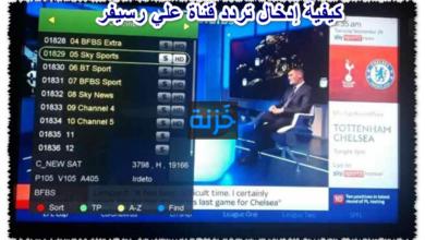 كيفية إدخال تردد قناة علي رسيفر