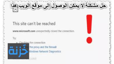 حل مشكلة لا يمكن الوصول إلى موقع الويب هذا